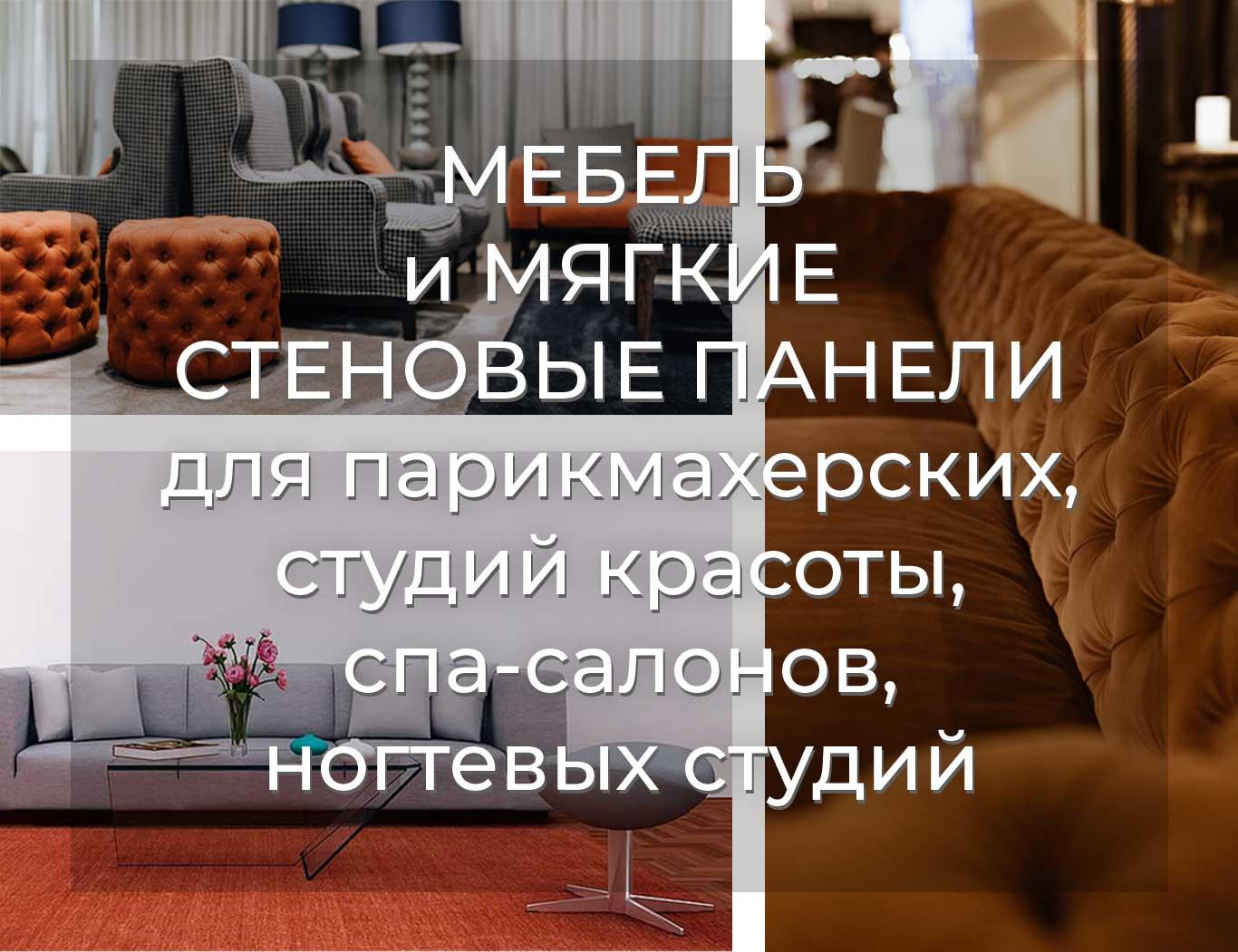 Изготовление мебели для салона красоты, парикмахерской, спа-салона, кафе